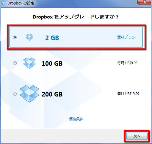 2013 07 08 2246 【初心者】Nexus7へ最高峰のオンラインストレージツール「Dropbox」を導入してファイルを楽々管理【オフライン活用】