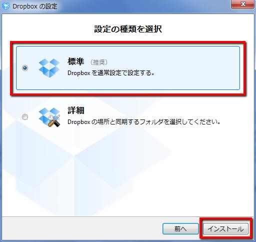 2013 07 08 2246 001 【初心者】Nexus7へ最高峰のオンラインストレージツール「Dropbox」を導入してファイルを楽々管理【オフライン活用】