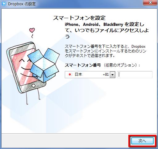 2013 07 08 2247 【初心者】Nexus7へ最高峰のオンラインストレージツール「Dropbox」を導入してファイルを楽々管理【オフライン活用】