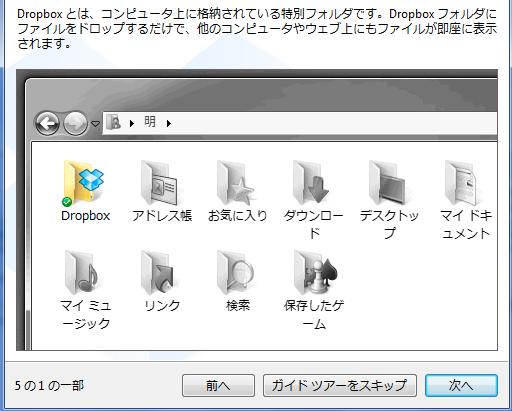 2013 07 08 2248 【初心者】Nexus7へ最高峰のオンラインストレージツール「Dropbox」を導入してファイルを楽々管理【オフライン活用】