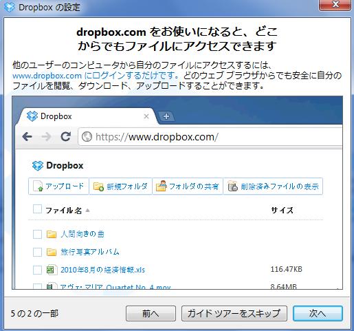 2013 07 08 2249 【初心者】Nexus7へ最高峰のオンラインストレージツール「Dropbox」を導入してファイルを楽々管理【オフライン活用】