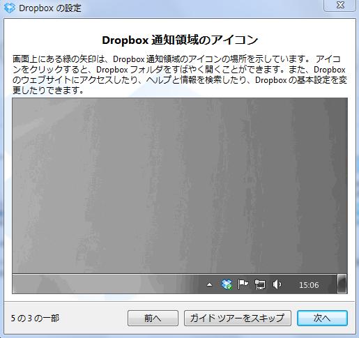 2013 07 08 2249 001 【初心者】Nexus7へ最高峰のオンラインストレージツール「Dropbox」を導入してファイルを楽々管理【オフライン活用】