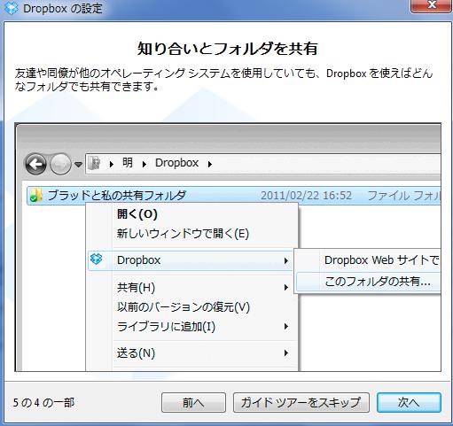 2013 07 08 2249 002 【初心者】Nexus7へ最高峰のオンラインストレージツール「Dropbox」を導入してファイルを楽々管理【オフライン活用】