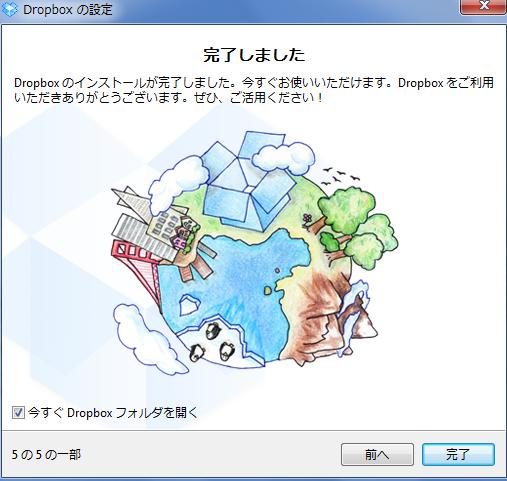 2013 07 08 2250 【初心者】Nexus7へ最高峰のオンラインストレージツール「Dropbox」を導入してファイルを楽々管理【オフライン活用】