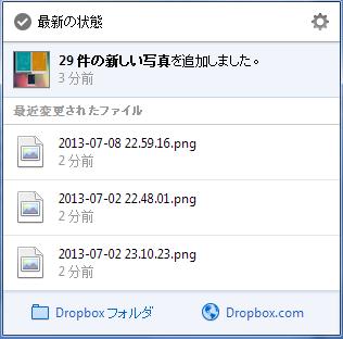 2013 07 08 2302 【初心者】Nexus7へ最高峰のオンラインストレージツール「Dropbox」を導入してファイルを楽々管理【オフライン活用】