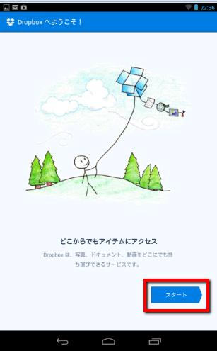 2013 07 08 2312 【初心者】Nexus7へ最高峰のオンラインストレージツール「Dropbox」を導入してファイルを楽々管理【オフライン活用】
