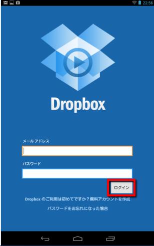 2013 07 08 2313 【初心者】Nexus7へ最高峰のオンラインストレージツール「Dropbox」を導入してファイルを楽々管理【オフライン活用】