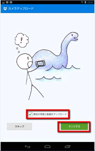 2013 07 08 2314 【初心者】Nexus7へ最高峰のオンラインストレージツール「Dropbox」を導入してファイルを楽々管理【オフライン活用】