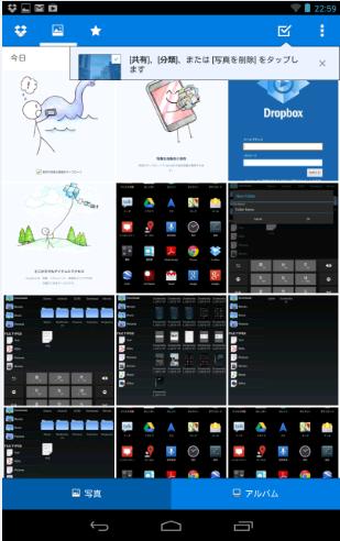 2013 07 08 2314 001 【初心者】Nexus7へ最高峰のオンラインストレージツール「Dropbox」を導入してファイルを楽々管理【オフライン活用】
