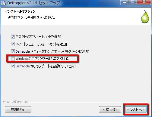 2013 07 09 0429 【ITサービス】総合デフラグソフト「Defraggler(デフラグラー)」の使用方法