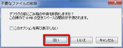 2013 07 09 0433 【ITサービス】総合デフラグソフト「Defraggler(デフラグラー)」の使用方法