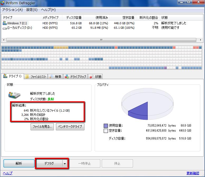 2013 07 09 0434 【ITサービス】総合デフラグソフト「Defraggler(デフラグラー)」の使用方法