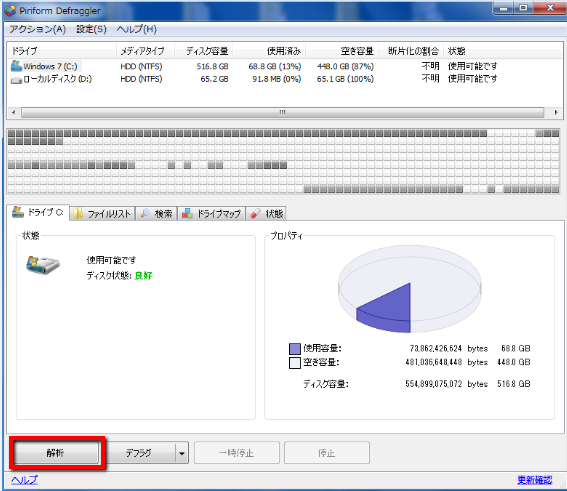 2013 07 09 0443 【ITサービス】総合デフラグソフト「Defraggler(デフラグラー)」の使用方法