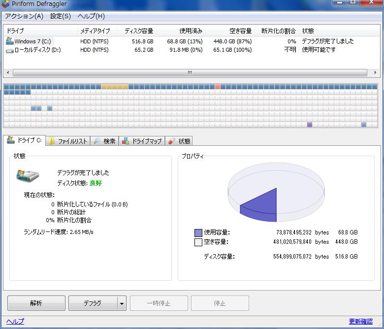2013 07 09 0534 【ITサービス】総合デフラグソフト「Defraggler(デフラグラー)」の使用方法