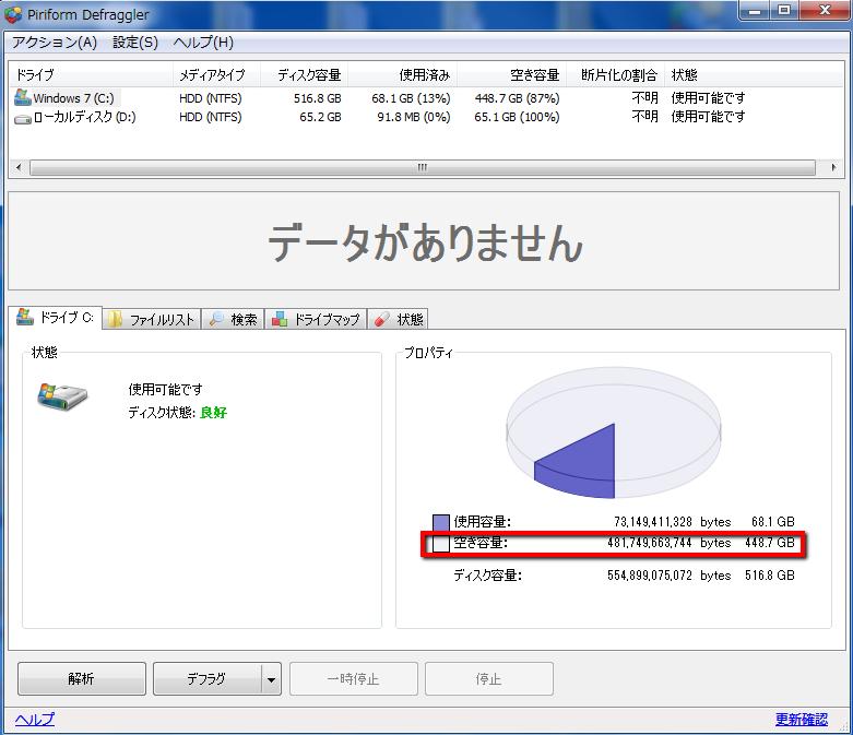 2013 07 09 2110 【ITサービス】PC簡単メンテナンス!「GlaryUtilities(グラリーユーティリティーズ)」の使用方法