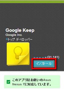 2013 07 11 2139 【初心者】Nexus7にGooglekeepを導入していつでもどこでも簡単メモ【オフライン活用】