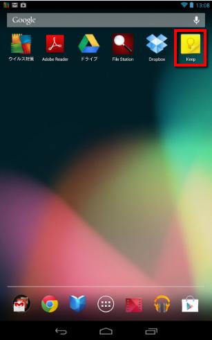 2013 07 13 1324 【初心者】Nexus7にGooglekeepを導入していつでもどこでも簡単メモ【オフライン活用】