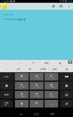 2013 07 13 1328 001 【初心者】Nexus7にGooglekeepを導入していつでもどこでも簡単メモ【オフライン活用】