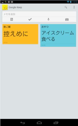 2013 07 13 1330 001 【初心者】Nexus7にGooglekeepを導入していつでもどこでも簡単メモ【オフライン活用】