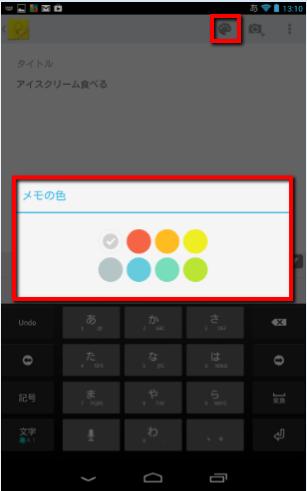 2013 07 13 1337 【初心者】Nexus7にGooglekeepを導入していつでもどこでも簡単メモ【オフライン活用】