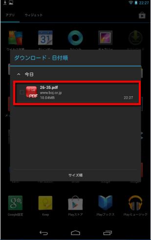 2013 07 13 2231 001 【初心者】Nexus7のGoogleChromeでダウンロードしたファイルってどこに保存されるの?保存場所覚えておきましょう!【オフライン活用】