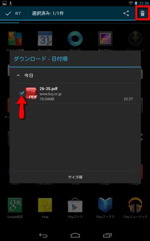 2013 07 13 2233 【初心者】Nexus7のGoogleChromeでダウンロードしたファイルってどこに保存されるの?保存場所覚えておきましょう!【オフライン活用】