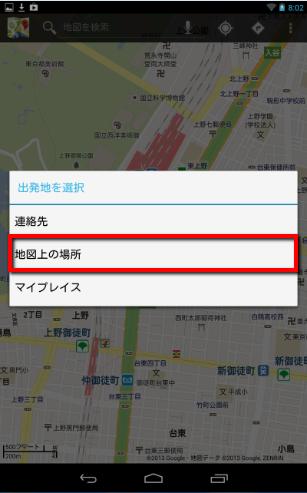 2013 07 18 0811 【初心者】オフラインでも使える!Nexus7にGoogleマップを導入して快適ドライブ!【オフライン活用】