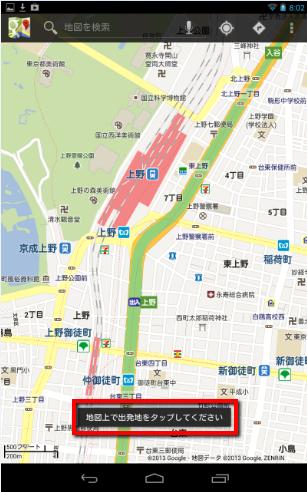 2013 07 18 0811 001 【初心者】オフラインでも使える!Nexus7にGoogleマップを導入して快適ドライブ!【オフライン活用】