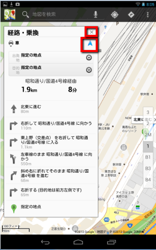 2013 07 18 0812 001 【初心者】オフラインでも使える!Nexus7にGoogleマップを導入して快適ドライブ!【オフライン活用】
