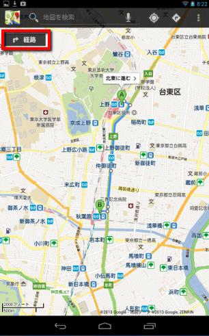 2013 07 18 0823 【初心者】オフラインでも使える!Nexus7にGoogleマップを導入して快適ドライブ!【オフライン活用】