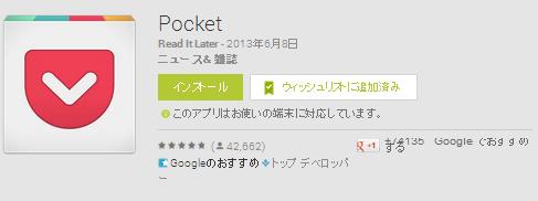 2013 07 18 0908 【Googleサービス】これは凄い!GooglePlayストアがパワーアップして管理しやすくなってますよ!