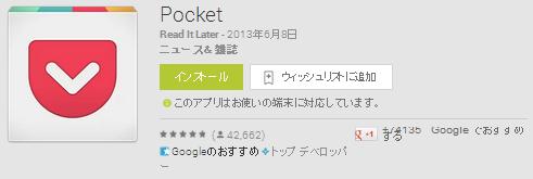 2013 07 18 0908 001 【Googleサービス】これは凄い!GooglePlayストアがパワーアップして管理しやすくなってますよ!