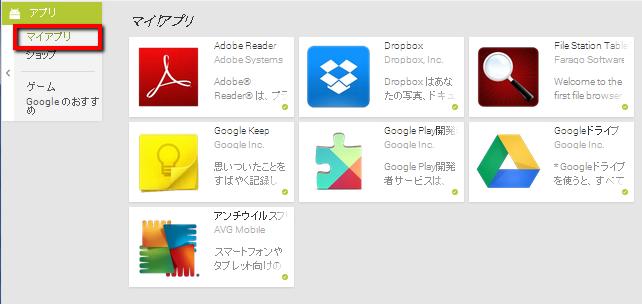 2013 07 18 0909 【Googleサービス】これは凄い!GooglePlayストアがパワーアップして管理しやすくなってますよ!