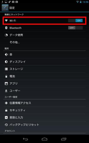 2013 07 18 1657 【初心者】Nexus7のネットワーク設定のススメ。消費電力を抑えるなどのメリットを享受しよう!【オフライン活用】