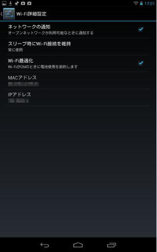 2013 07 18 1702 【初心者】Nexus7のネットワーク設定のススメ。消費電力を抑えるなどのメリットを享受しよう!【オフライン活用】