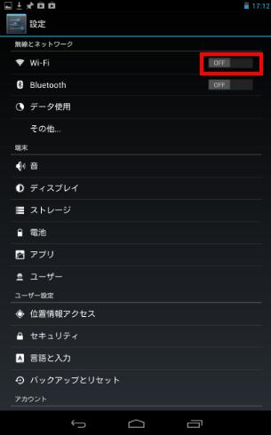 2013 07 18 1713 【初心者】Nexus7のネットワーク設定のススメ。消費電力を抑えるなどのメリットを享受しよう!【オフライン活用】