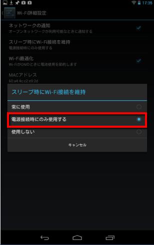 2013 07 18 1736 【初心者】Nexus7のネットワーク設定のススメ。消費電力を抑えるなどのメリットを享受しよう!【オフライン活用】