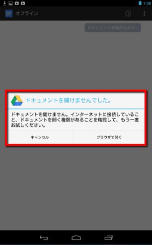 2013 07 19 0805 【初心者】Nexus7にGoogleドライブを導入してPCとNexus7の間で簡単にファイル共有!【オフライン活用】
