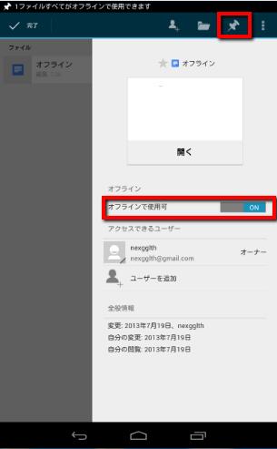 2013 07 19 0806 【初心者】Nexus7にGoogleドライブを導入してPCとNexus7の間で簡単にファイル共有!【オフライン活用】