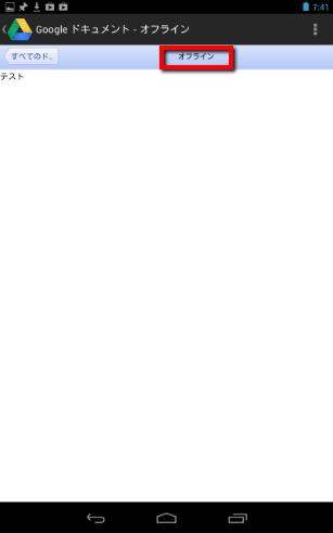 2013 07 19 0807 【初心者】Nexus7にGoogleドライブを導入してPCとNexus7の間で簡単にファイル共有!【オフライン活用】