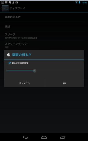 2013 07 26 1016 【初心者】簡単な設定なのに効果大!Nexus7のバッテリーを長持ちさせる7つの方法【オフライン活用】