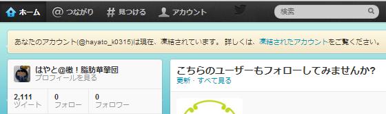 2013 07 27 0744 【ITサービス】2013年7月26日。Twitterでアカウント凍結祭り開催中!?私もお祭りに参加中ですw