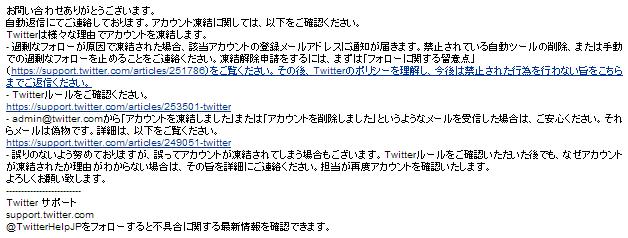 2013 07 27 0756 【解除報告】Twitterアカウントついに凍結解除!たった一つのミスで長時間放置されましたw