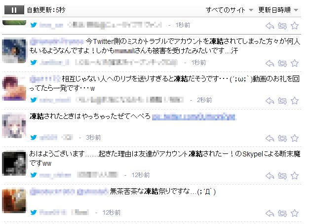 2013 07 27 0859 【ITサービス】2013年7月26日。Twitterでアカウント凍結祭り開催中!?私もお祭りに参加中ですw