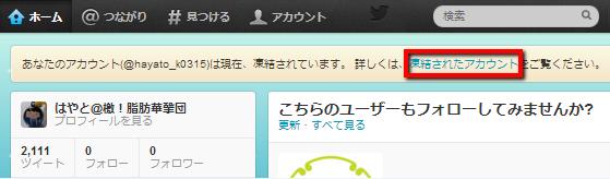 2013 07 27 0927 【ITサービス】2013年7月26日。Twitterでアカウント凍結祭り開催中!?私もお祭りに参加中ですw