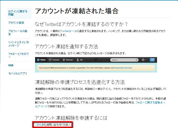 2013 07 27 0931 【ITサービス】2013年7月26日。Twitterでアカウント凍結祭り開催中!?私もお祭りに参加中ですw