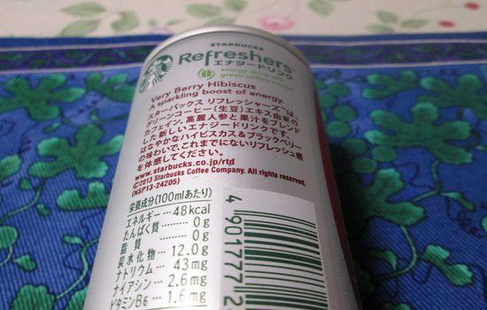 IMG 0291 【食べ物】味はオロナミンC!?セブン イレブンで購入できる「スターバックスリフレッシャーズベリーベリーハイビスカス」を飲んでみました!