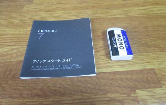 IMG 0298 【初心者】Nexus7の初期設定と最初に躓きやすいポイントを整理!【オフライン活用】