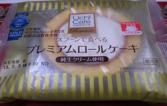 IMG 0309 【食べ物】生クリームが「ふわっと」して美味しい!ローソンの「プレミアムレアチーズロールケーキ」を食べてみました!