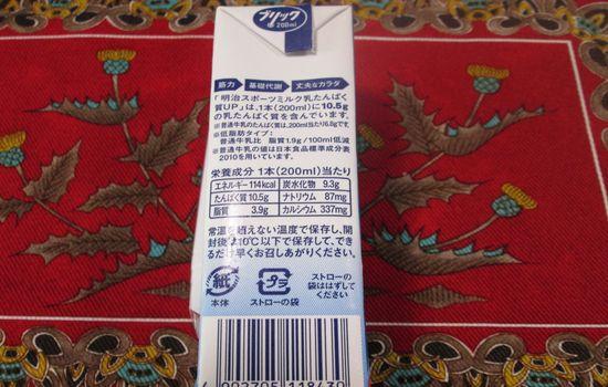 IMG 0323 【食べ物】運動後に飲むといい!?乳たんぱく質たっぷりのミルク「明治スポーツミルク」を飲んでみました!
